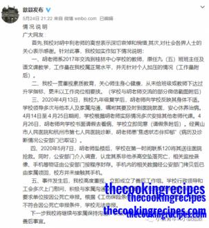 安徽黄山歙县初三班主任胡中利被校长用升学指标折磨抑郁自杀