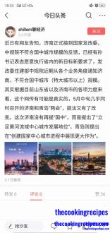 济南落选国家中心城市?