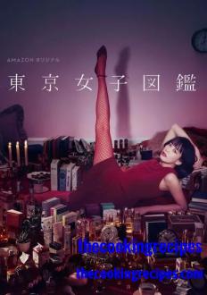 看完《东京女子图鉴》才明白,女人不光要有野心,还要学会知足!