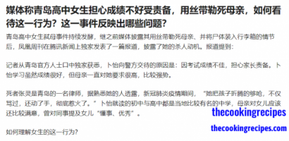 青岛高中女生弑母事件持续发酵,媒体称其因担心成绩不好受责备