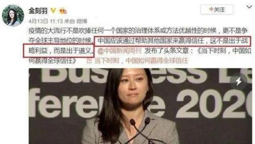 金刻羽:中国应该通过帮助其他国家来赢得信任